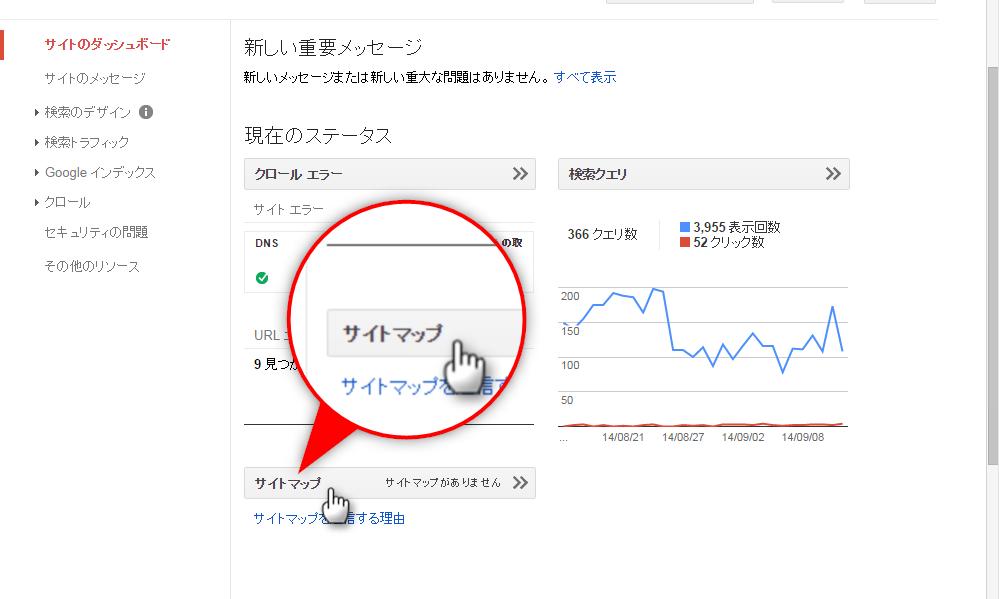 googleサイトマップを登録する方法
